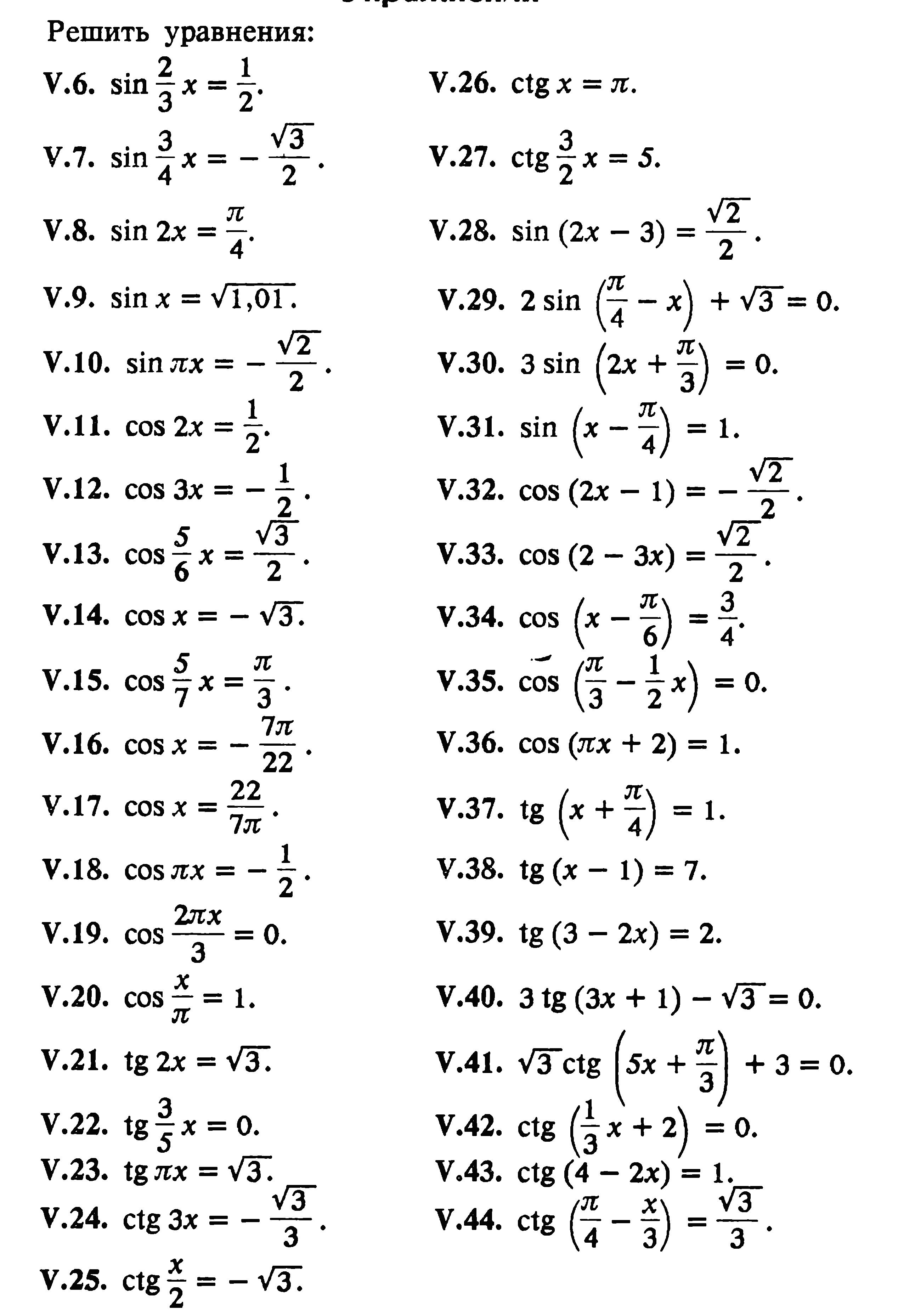 компрессионное самостоятельная работа по теме тригонометрические уравнения 10 класс расскажем Вам