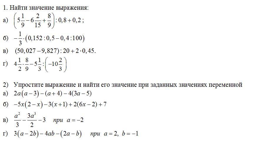 Задание на лето по математике иду в 7 класс