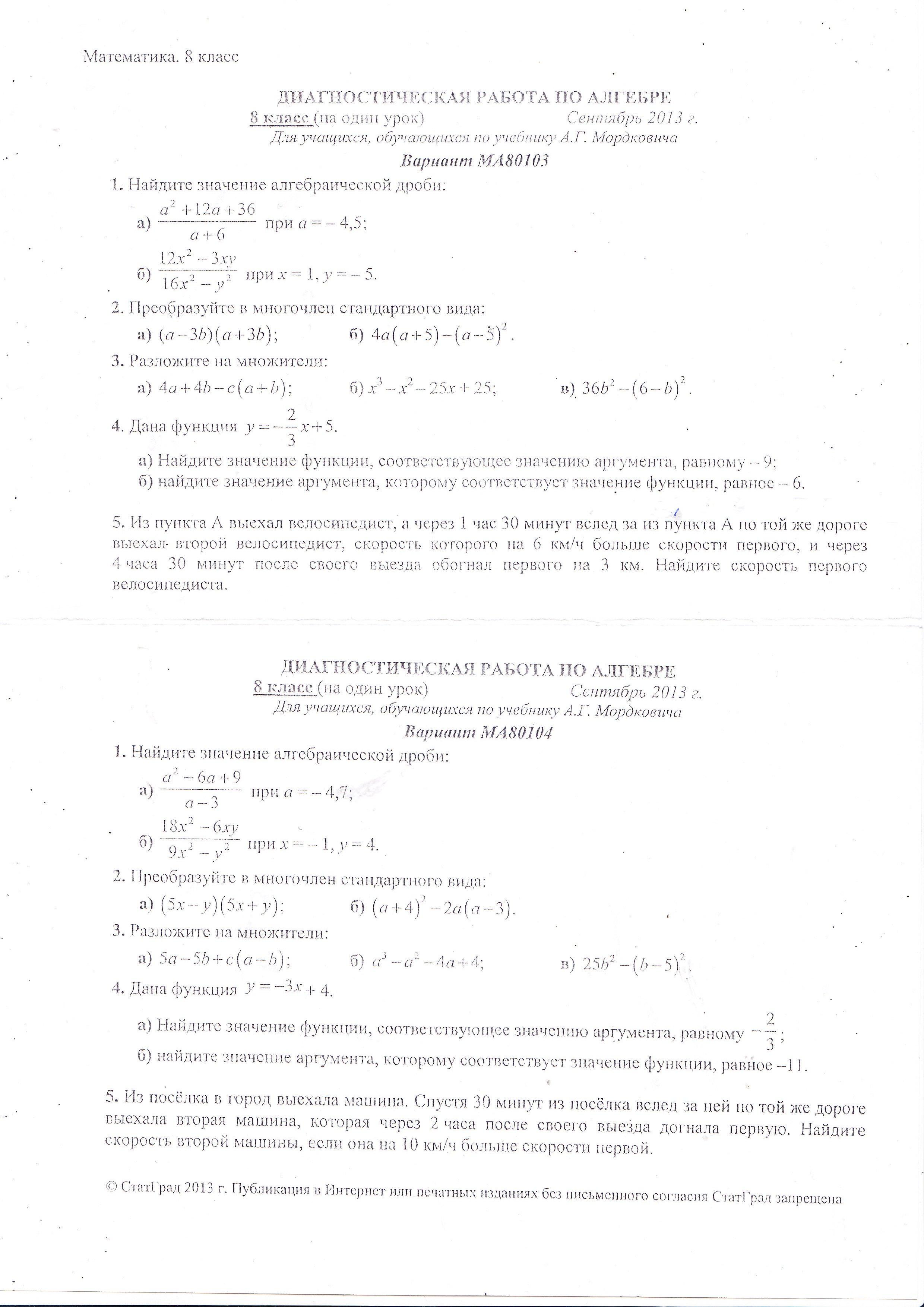 диагностическая работа по математике 7 класс статград